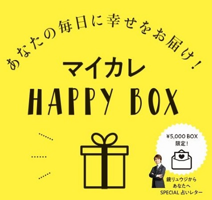 マイカレHAPPY BOX(SPECIAL)