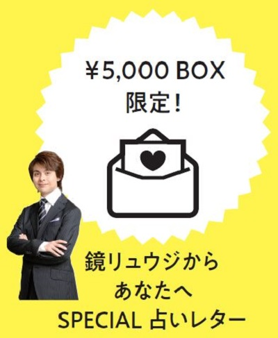 マイカレHAPPY BOX(SPECIAL)(2)